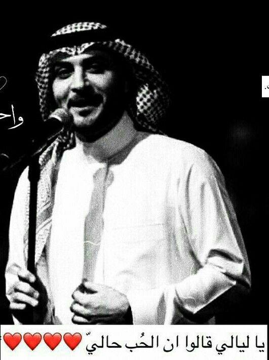 فوق الغلا والزين كله ماجد غنى أغنيه صلاح الاخفش الأغنيه تربعت بــ ـقلبي Beautiful Arabic Words Relatable Quotes Relatable