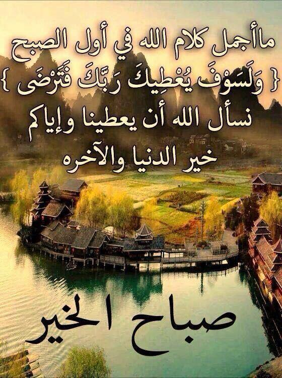 Pin By Ali علي On صباح الخير Good Morning Good Morning Arabic Friday Pictures Good Morning Photos