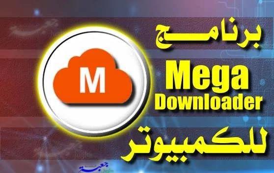 تحميل الاصدار الجديد من برنامج Megadownloader للكمبيوتر Tech Company Logos Company Logo Amazon Logo