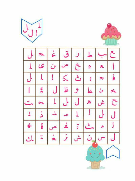 Cut maze for learning forms of the Arabic alphabet – Arabic Alphabet Worksheets