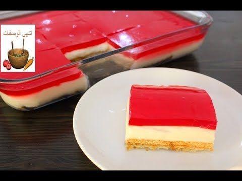 حلى الجلي بالبسكويت حلى بارد في 10 دقائق وبدون فرن سهل وسريع والطعم ولا اروع Youtube Dessert Cake Recipes Tart Recipes Arabic Dessert