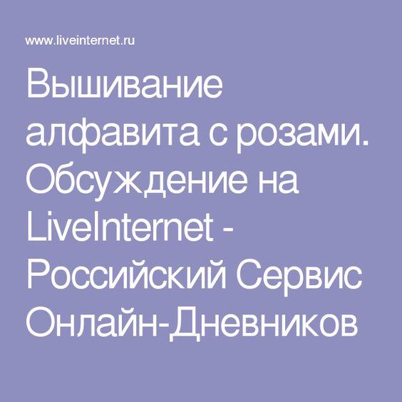 Вышивание алфавита с розами. Обсуждение на LiveInternet - Российский Сервис Онлайн-Дневников
