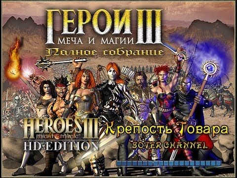 Geroi Mecha I Magii 3 Krepost Tovara S Tovar S Fortress Allies Heroes Of Might And Magic 3 Soter Channel Hero Comic Book Cover Movie Posters