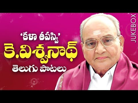 Telugu Evergreen Hits Of K Viswanath All Time Old Telugu Melody Songs Jukebox Youtube Audio Songs Songs Jukebox