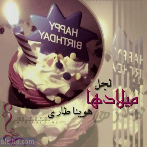 رمزيات عيد ميلاد رمزيات تورتة عيد ميلاد تويتر جميلة Desserts Birthday Cake Cake