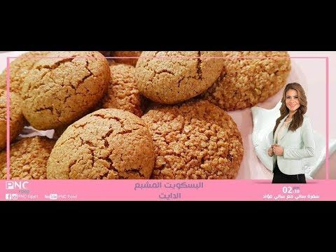 البسكويت المشبع الدايت سالي فؤاد سفره سالي دايت تخسيس ريجيم Pncfood Youtube Food Desserts Biscuits