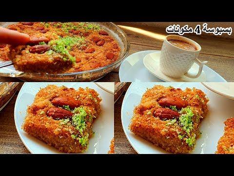 بسبوسة رمضان 2020 بأقل سكر ونشويات ممكنة لا زبدة ولا سمنة ولا بيض 4مكونات فقط حلويات كيتو دايت Youtube Food Breakfast Vegetables