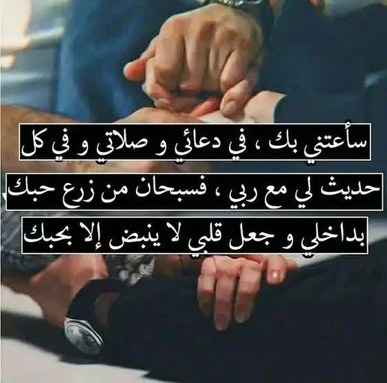 جاليري جنتنا اجمل صور حب ورومانسية 2022 احدث خلفيات رومانسية In 2021 Spirit Quotes Arabic Love Quotes Love Words
