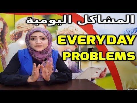 تعليم انجليزي المشاكل اليومية مشاكل وحلولها بالانجليزي Computer Basics Problem And Solution Education English
