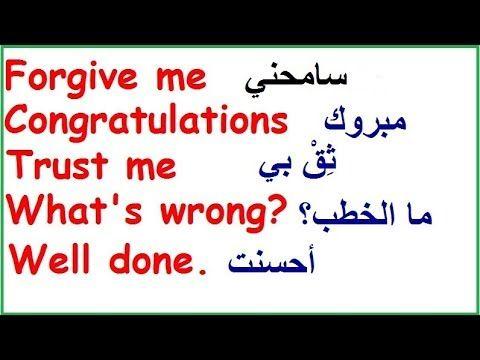 عبارات شائعة واكثر استعمالا في اللغة الانجليزية Youtube Talking Quotes Quotes Forgiveness