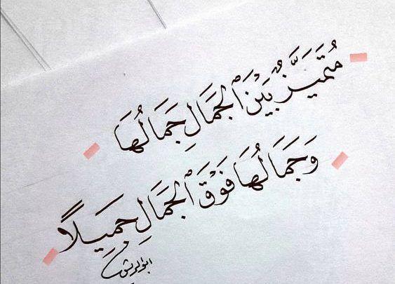 اشعار وقصائد حب ستأخذك في عالم من الرومانسية Arabic Calligraphy