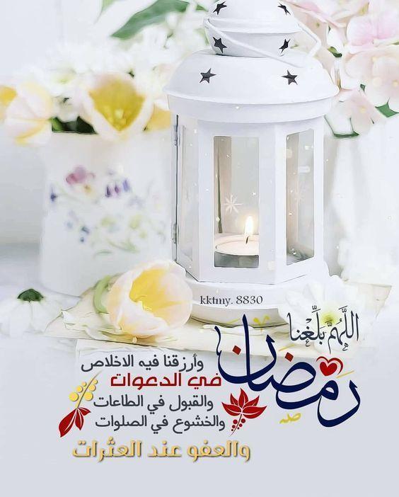 حالات رمضانية للواتس اب بالصور والفيديوهات فوتوجرافر Ramadan Images Ramzan Wallpaper Islamic Celebrations