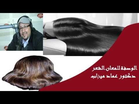 وصفة للمعان الشعر الدكتور عماد ميزاب Youtube Bean Bag Chair Home Decor Decor