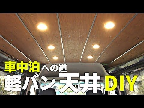 車中泊仕様への道 軽バン天井diyで木張りに改装 照明も取り付ける