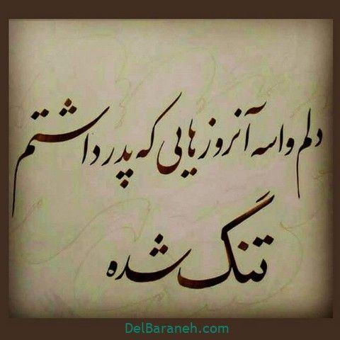 عکس نوشته پدر فوت شده ۱۱ Text On Photo Father Poems Persian Calligraphy Art
