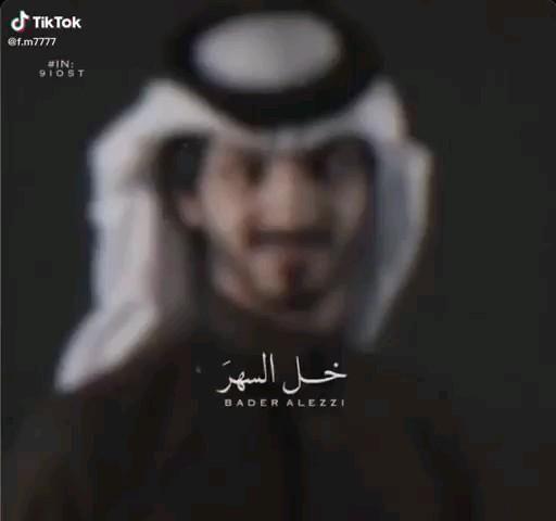 بدر الععزي Video Movie Quotes Funny Beautiful Arabic Words Fun Quotes Funny