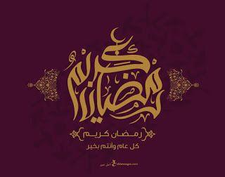 صور رمضان كريم 2021 تحميل تهنئة شهر رمضان الكريم Islamic Art Art Drawings For Kids Ramadan Kareem