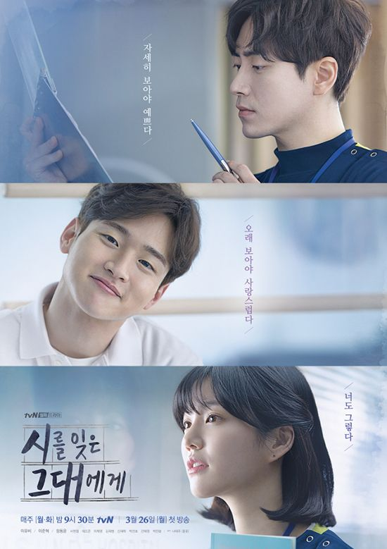 "[Photos] Posters Added for the Upcoming #kdrama ""A Poem a Day"""