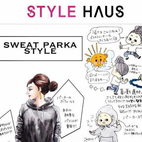 金曜日は連載の日 STYLE HAUSスタイルハウス https://stylehaus.jp/ 世界中のリアルなトレンドがわかる女性のためのファッションメディア  おしゃれを楽しみたいすべての女性へ旬なファッション情報をお届けします  今週も描かせていただきました  @stylehaus_official 専用アカウントのプロフィールからサイトに飛べます お気軽に見ていただけると 嬉しいです #oookickoooSTYLEHAUS #STYLEHAUS #ファッションイラスト #fashion #パーカースタイル by oookickooo