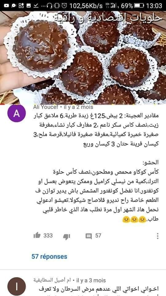 Pin By Malak On Recette In 2020 Algerian Recipes Food Receipes Food