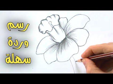 رسم سهل كيفية رسم وردة جميلة جدا وسهلة طريقة رسم وردة سهلة تعليم