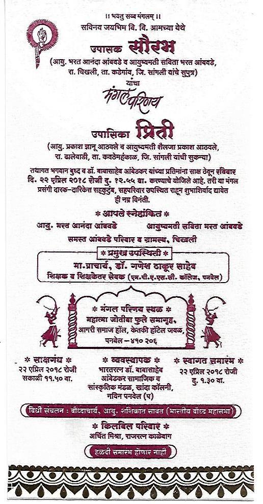 Buddhist Wedding Card In Marathi Language India