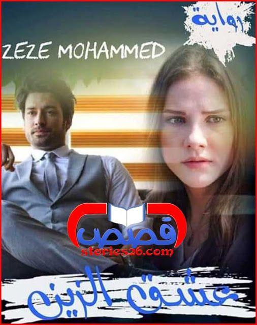 رواية عشق الزين بقلم زيزي محمد ج1 الفصل الرابع والثلاثون الأخير Love 27 Love