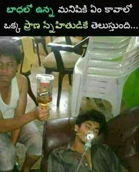 Pin By Chandu On Telugu Jokes And Funs With Images Telugu