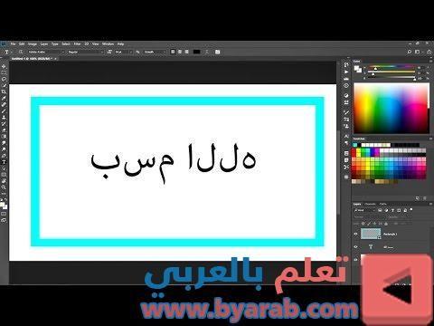 حل مشكلة الكتابة بالعربي في الفوتوشوب Cc 2019 Places To Visit