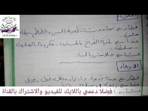 منيو اكلات الاسبوع كامل متكامل فطار وغدا وعشا Youtube Math Math Equations Arabic Calligraphy