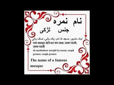 Muslim Baby Names Youtube Islamic Names With Meaning Names With Meaning Islamic Baby Names