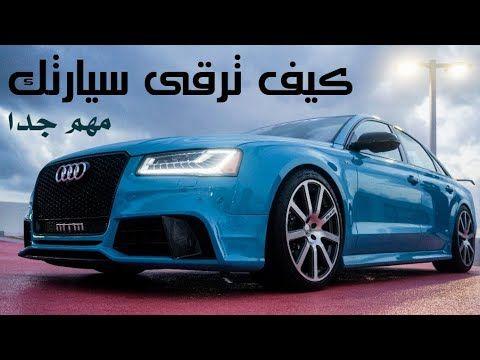 كيف ترقي سيارتك وتحفظ نفسك وأسرتك Youtube Sports Car Bmw Car
