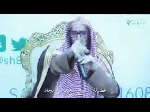 الشيخ سعيد بن بجاد ابواب الجنه Youtube