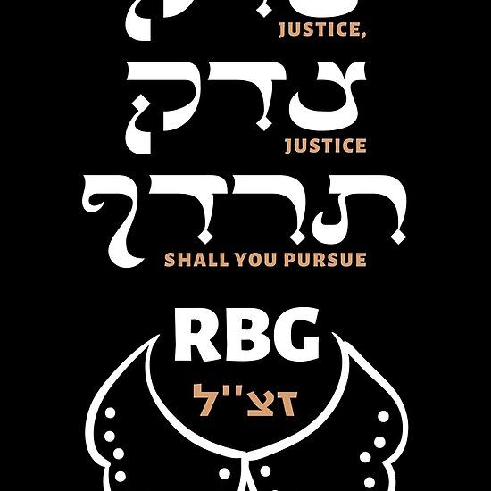Ruth Bader Ginsburg Pursue Justice Hebrew Quote Hebrew Quotes Torah Quotes Hardcover Notebook