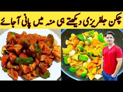 Chicken Jalfrezi Recipe By Ijaz Ansari چکن جلفریزی بنانے کا طریقہ Easy Recipe Youtube Chicken Jalfrezi Recipe Easy Meals Recipes