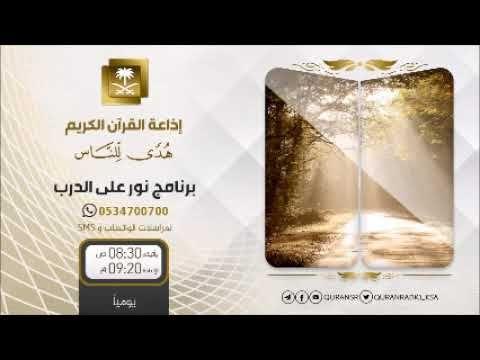 نور على الدرب مع فضيلة الشيخ سعد بن ناصر الشثري ح7 Youtube