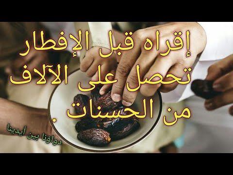 دعاء الصائم الذي لا يرد أبدا قله قبل الإفطار مستجاب في الحال أدعية رمضان Youtube Youtube