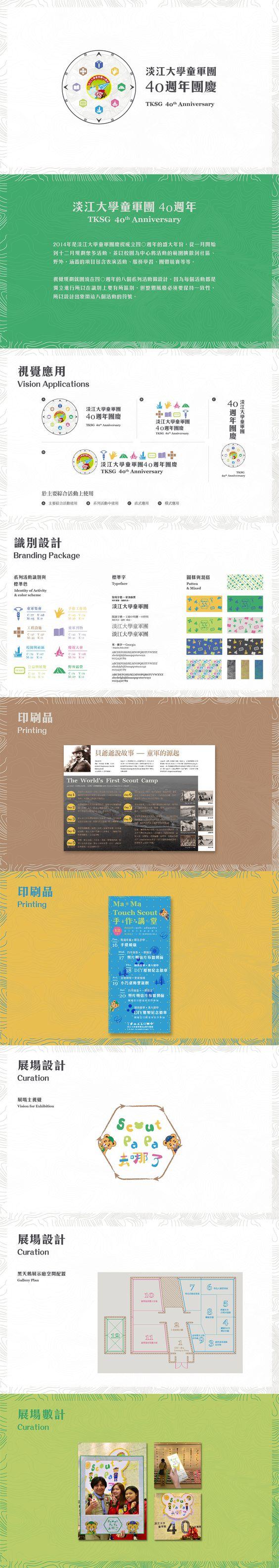 淡江大學40週年團慶 視覺規劃