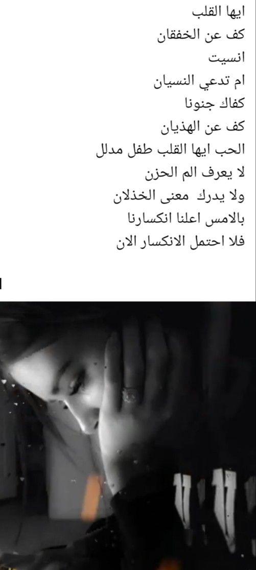 Pin By Alwasty On تغريدات Funny Arabic Quotes Iranian Women Fashion Iranian Women