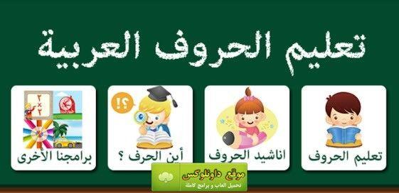 تعليم الحروف العربية بالصوت والصورة برامج اطفال برامج اندرويد برامج تعليمية للاطفال Comics Sayings Lil
