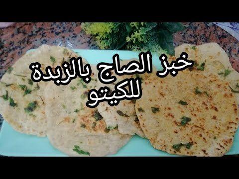 خبز الصاج بالزبدة والتوم للكيتو دايت حكايته حكايته Youtube Keto Recipes Keto Recipes