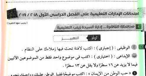امتحانات اللغة العربية الصف الخامس الابتدائي ترم اول 2020 ادارات العام السابق امتحانات عربى خامسة ابتدائى 2020 وفقا لأحدث مواصفات ملف Pdf يحتوى عل Exam Pll
