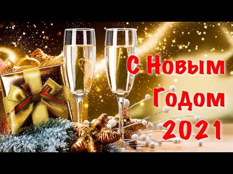 S Nastupayushim Novym Godom 2021 Pozdravlenie S Novym Godom 2021 Novyj God 2021 God Byka 2021 Youtube Champagne Flute Glassware Champagne