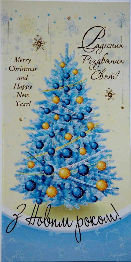 Christmas card blue and yellow products pinterest products glossy and shiny christmas cards amazingly detailed design with patriotic ukrainian flag colors each card comes with an envelope and wrapped in plastic m4hsunfo