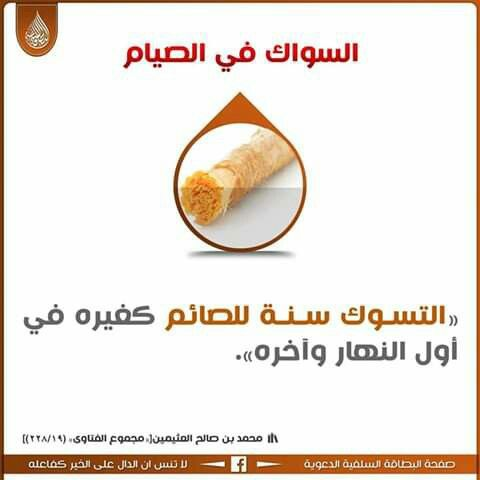 Pin By يحيى تركو On 1 4 أركان الإسلام صوم رمضان Food Salt