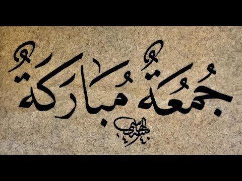 جمعة مباركة خط النسخ الأستاذ زكي الهاشمي Youtube Arabic Calligraphy Calligraphy
