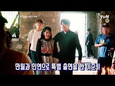 You Complete Me Bts Hotel Del Luna Ep 3 Cameo Lee Joon Gi