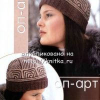 Вязаные шапки - Ольга Щепетильникова Лео альбом: Вязаные шапки с описанием. + схема вязания шапки.