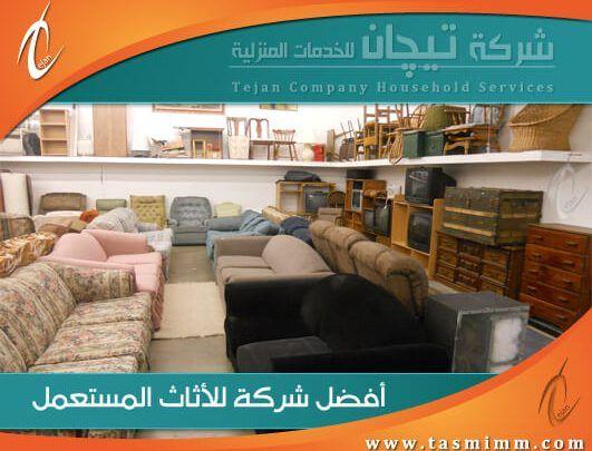 اثاث مستعمل رخيص بالرياض Furniture Home Decor Household