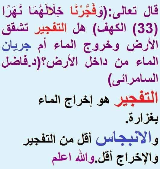 Pin By Essam Sayed Mohamed On لمسات بيانيه Language Quran Math